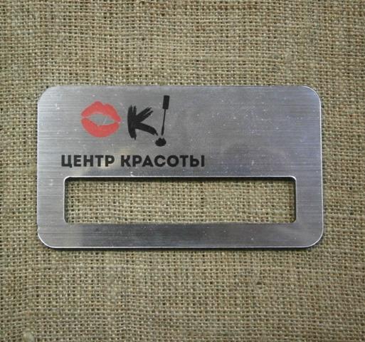 бейдж металлический с окошком сзао